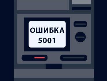 Ошибка 5001 на терминале и при оплате телефоном с NFC