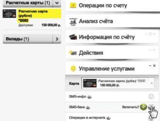 Как отключить СМС-оповещение об операциях в Тинькофф